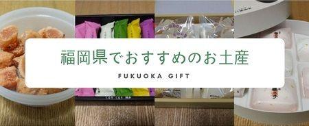福岡県でおすすめのお土産