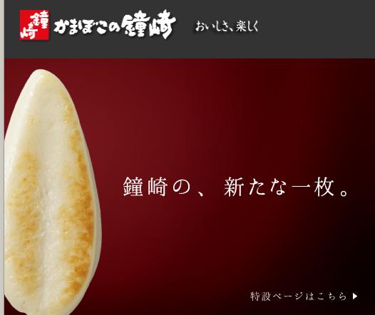 kanezaki