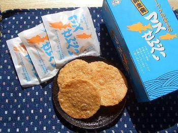 masusenbei