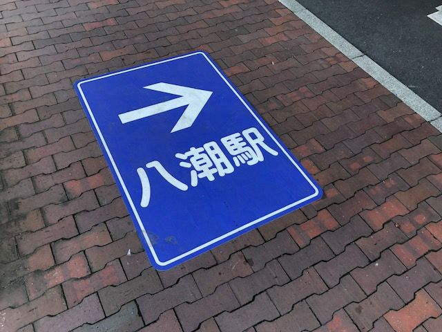 八潮駅方面へ徒歩