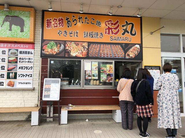 蓮田たこ焼き屋