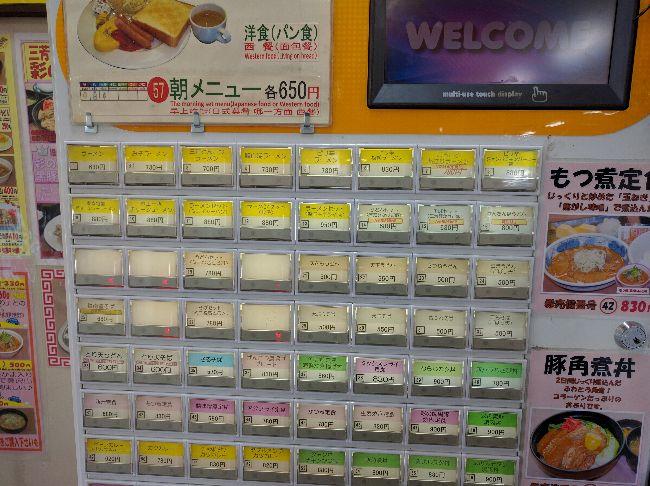 三芳PA食券機