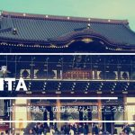 成田市周辺で買えるおすすめのお土産
