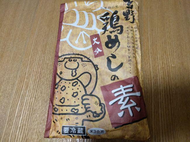 吉野鶏めしパッケージ