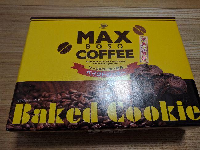 マックスコーヒーベイクドクッキー