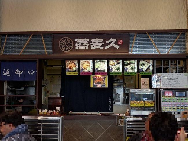 PASAR三芳の蕎麦屋さん