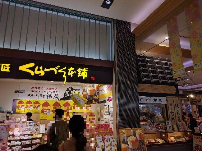 PASAR三芳銘店コーナー