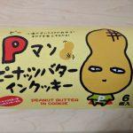 Pマンピーナッツバタークッキー