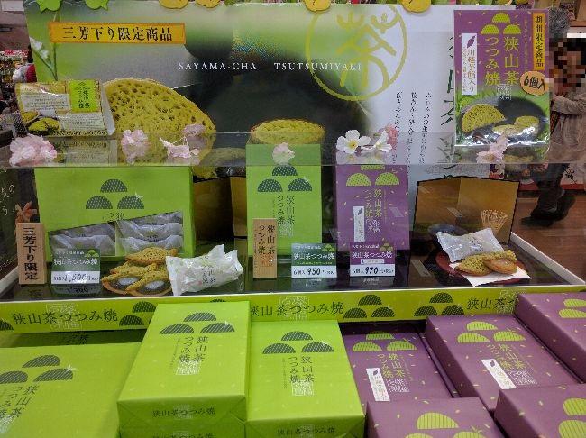 狭山茶売り場