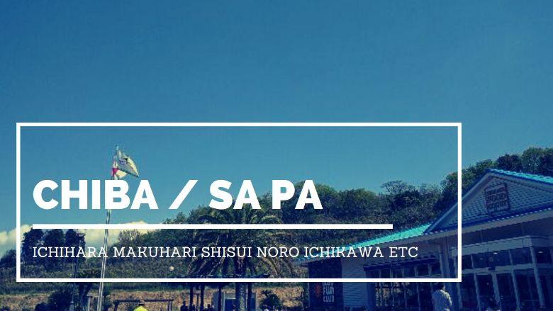 千葉県のSAPA