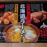 北海道ラーメンカニ味ホタテ味パッケージ