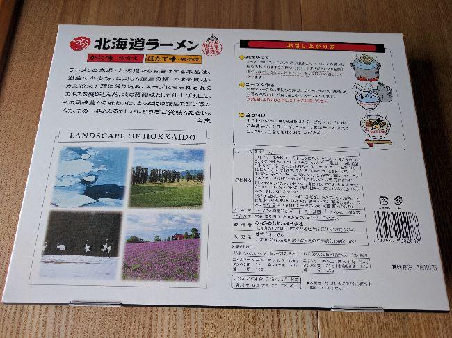 北海道ラーメンカニ味ホタテ味パッケージ裏