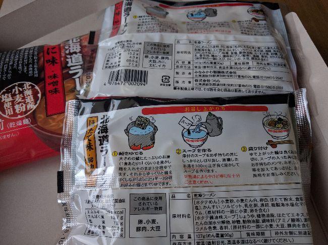 北海道ラーメンカニ味ホタテ味中袋