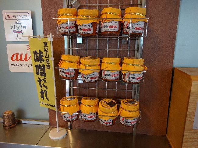 いちやの味噌ダレは食堂にも陳列