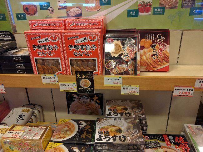 川口PAお土産売り場(煎餅)