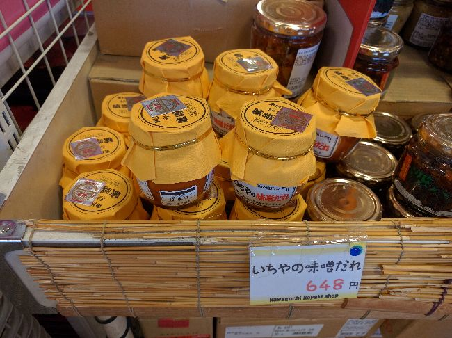 味噌ダレの陳列