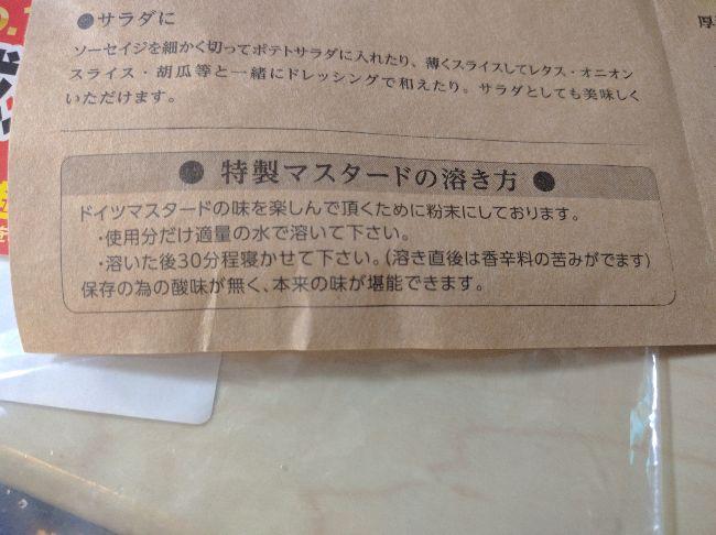 特製マスタードの溶き方の紙