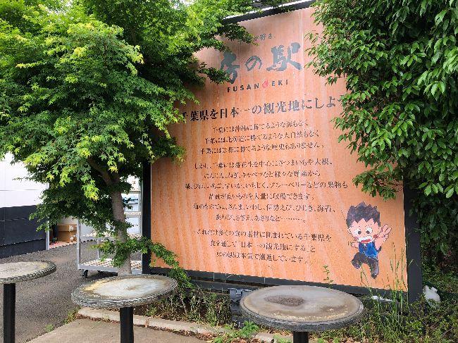 房の駅のコンセプトが書かれた看板