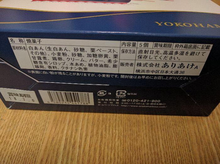 ありあけ横濱ハーバーパッケージ底面
