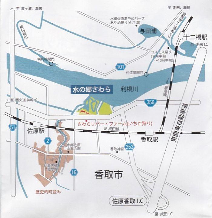 水の郷さわら狭域マップ