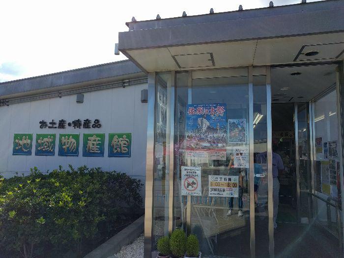 地域物産館の外観
