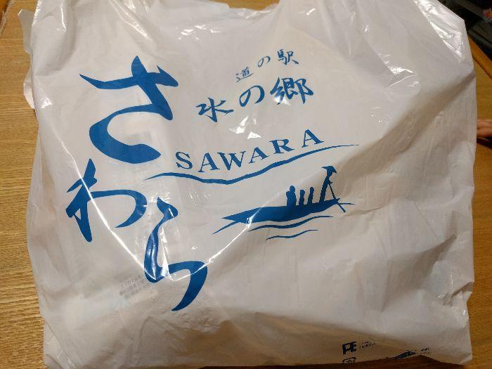 水の郷さわらの買い物袋