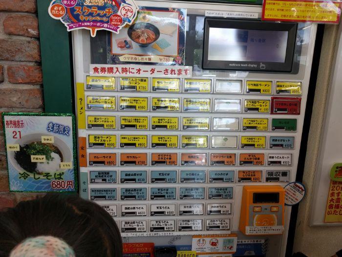 食堂の食券機