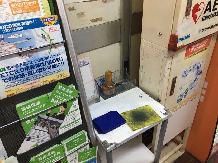 谷田部東パーキングエリアスタンプコーナー