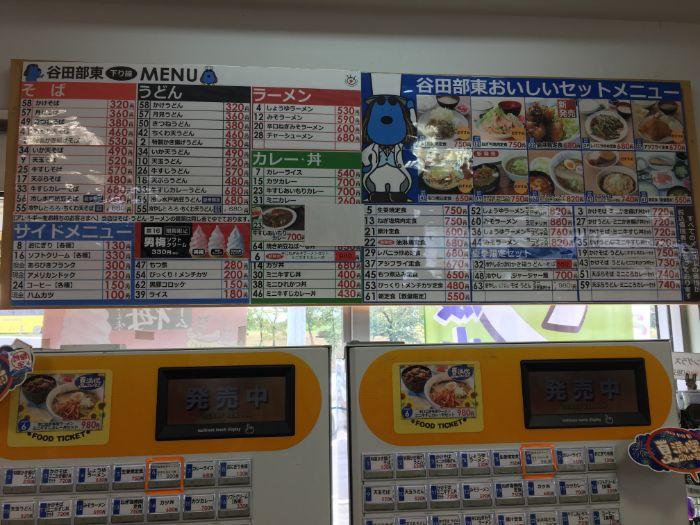 谷田部東パーキングエリア食券機
