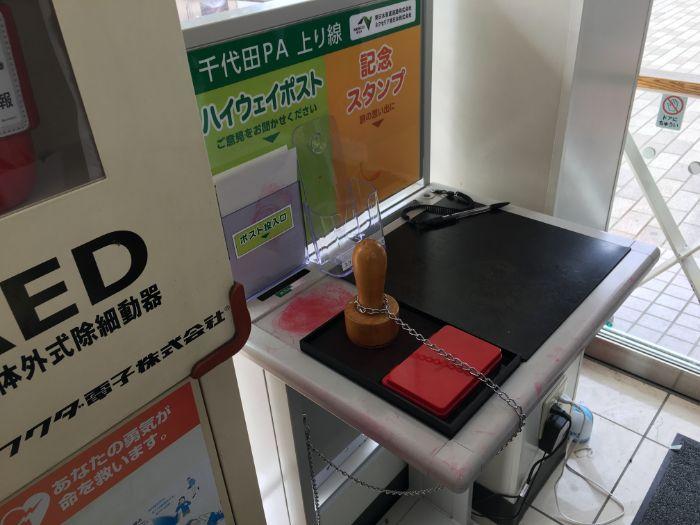 千代田PA上りスタンプ台