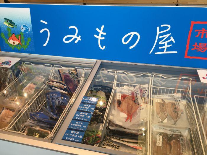 要冷凍コーナー