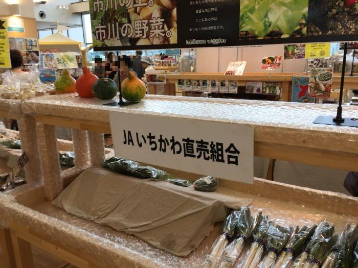道の駅いちかわ野菜売り場はスカスカ