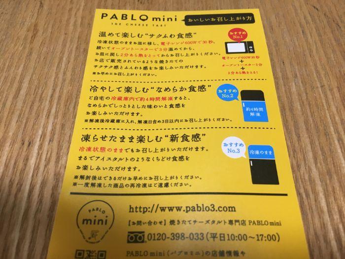 裏面にはPABLOの美味しい食べ方が紹介されています