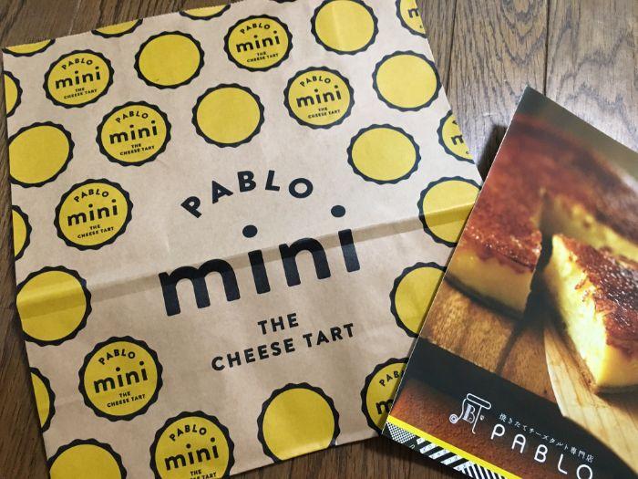 PABLOの紙袋とパンフレット