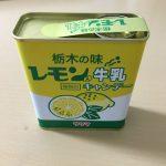 レモン入り牛乳キャンディーパッケージ