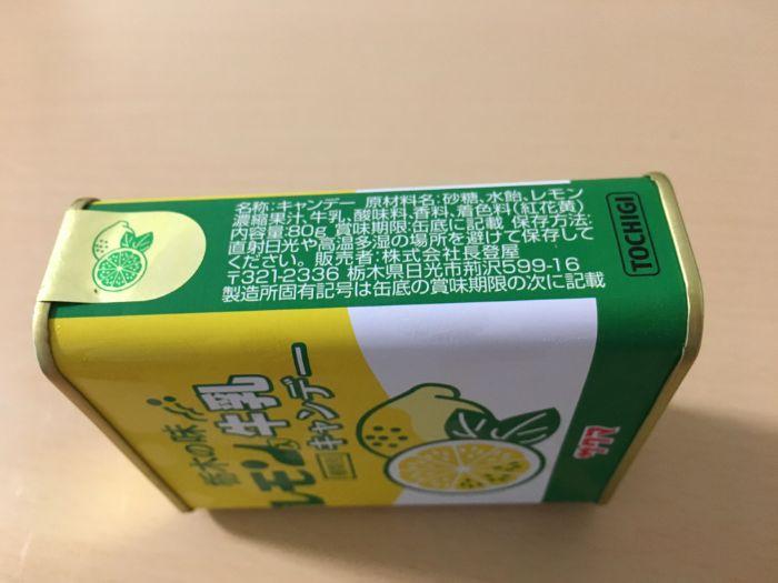 パッケージ側面商品情報