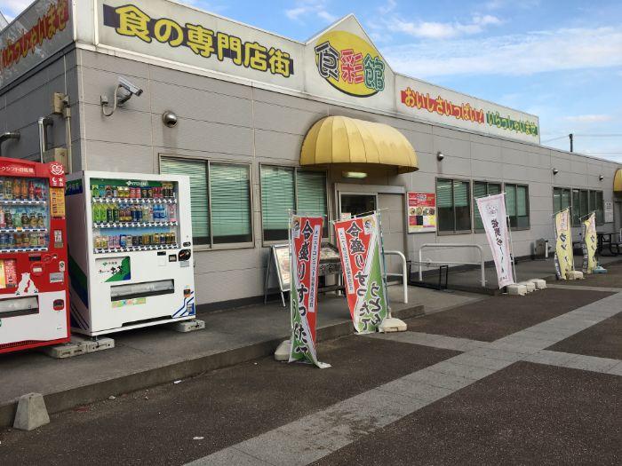 道の駅庄和食彩館
