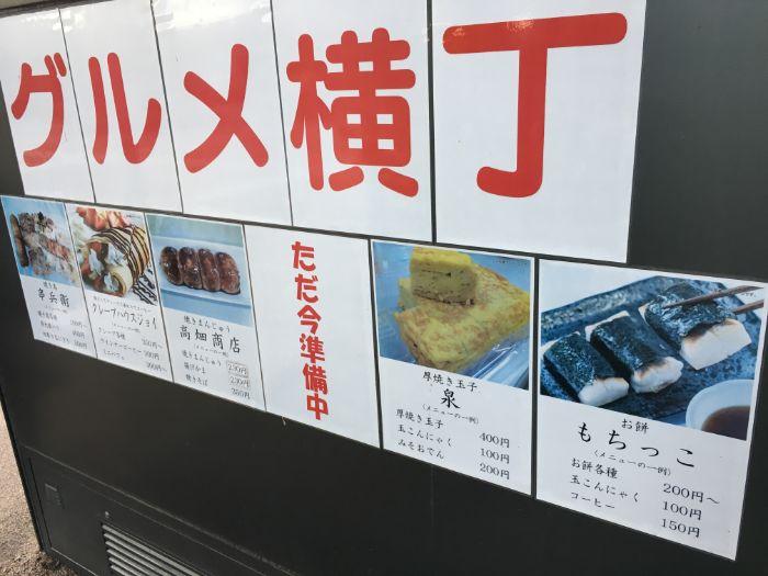 道の駅庄和グルメ横丁