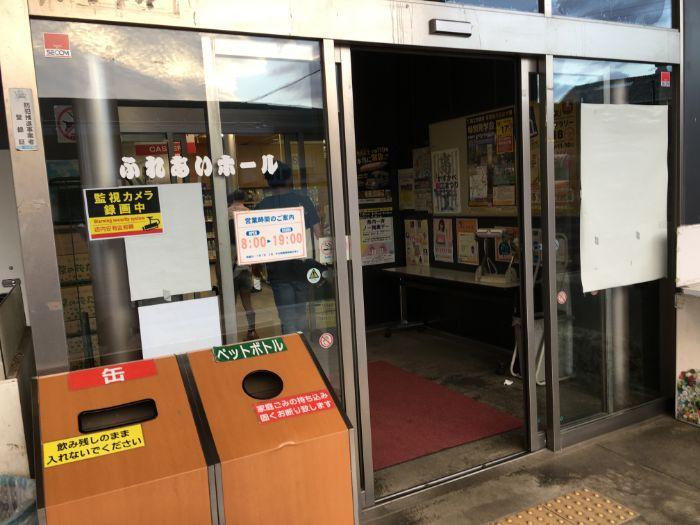 道の駅庄和ふれあいホール入り口