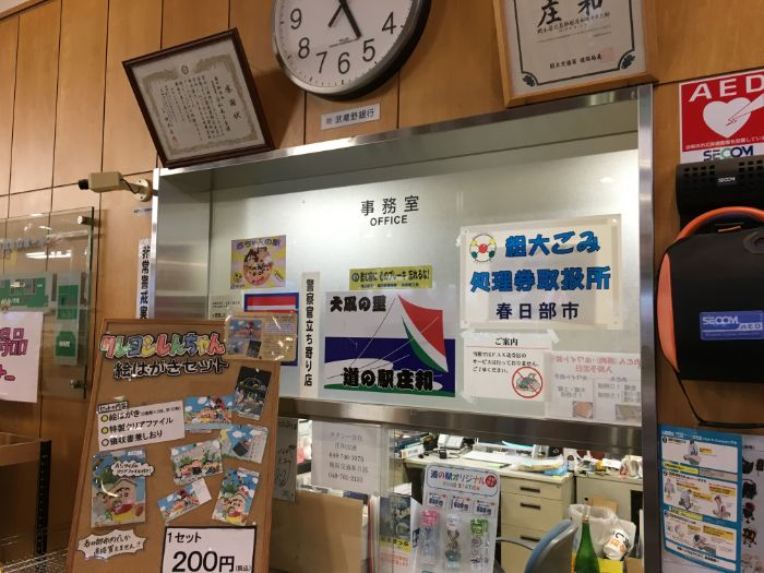 道の駅庄和事務室