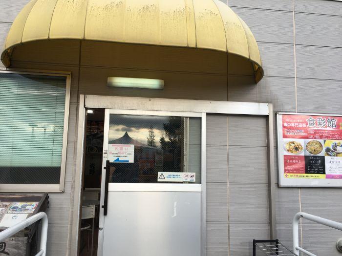 道の駅庄和食彩館入り口
