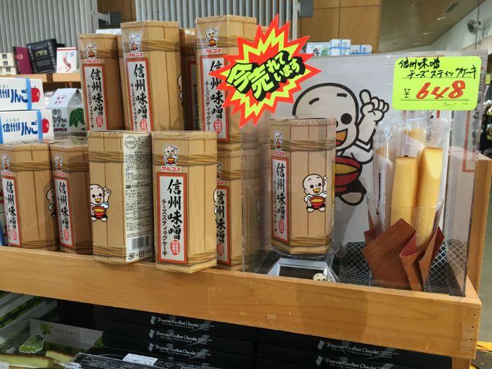 信州味噌チーズスティック売り場