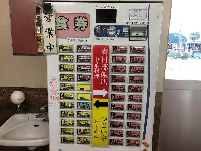 道の駅庄和食券機