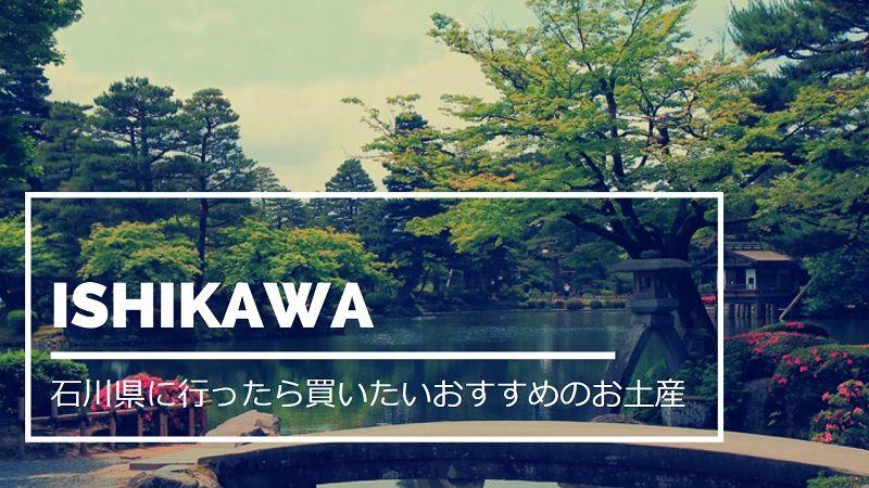 石川県でおすすめのお土産