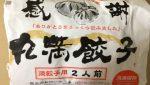 丸満餃子パッケージ