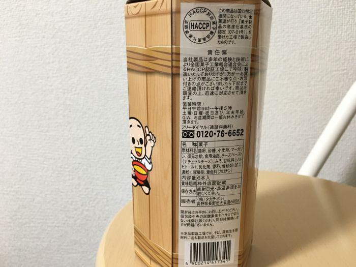 マルコメ信州味噌チーズスティックケーキパッケージ裏面商品情報