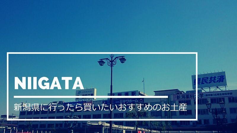 新潟県で買いたいおすすめのお土産