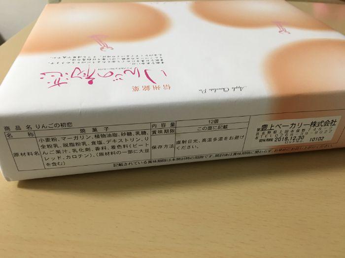 りんごの初恋アップルチョコレートパイパッケージ側面商品情報