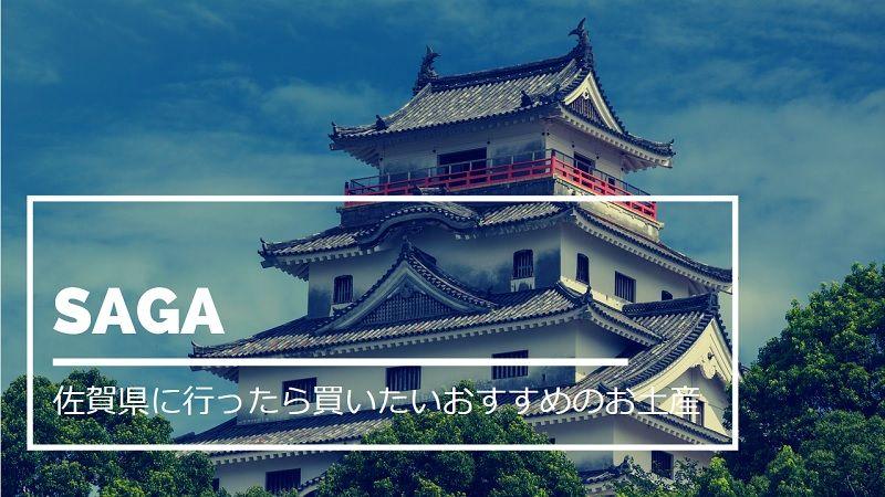 佐賀県でおすすめのお土産