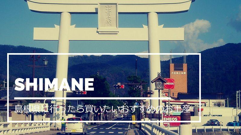 島根県で買いたいおすすめのお土産